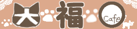 大福丸カフェ
