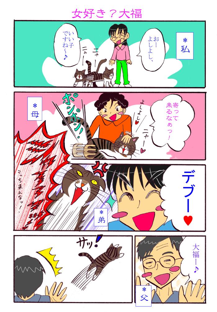 大福漫画5