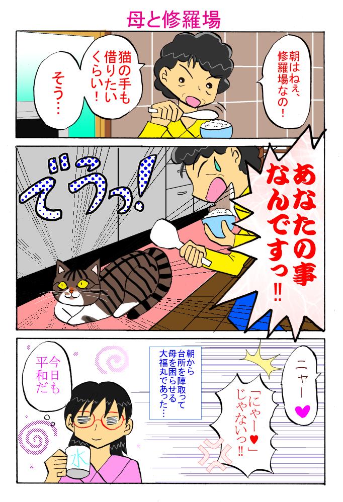 大福漫画7
