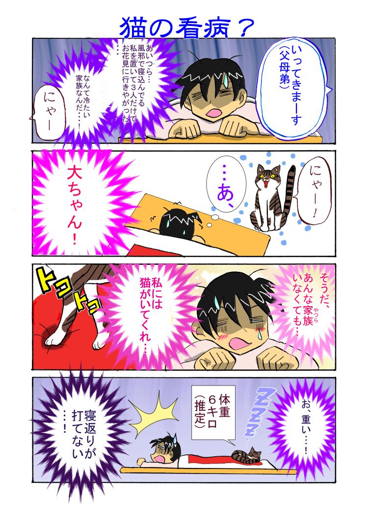 大福漫画10