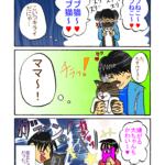 大福漫画11