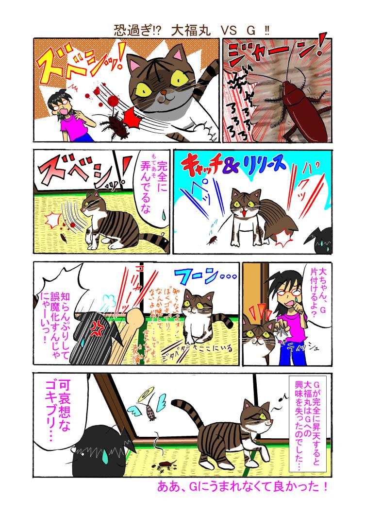 第15話:大福丸vsG