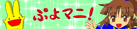 ぷよマニ!(アメブロ)