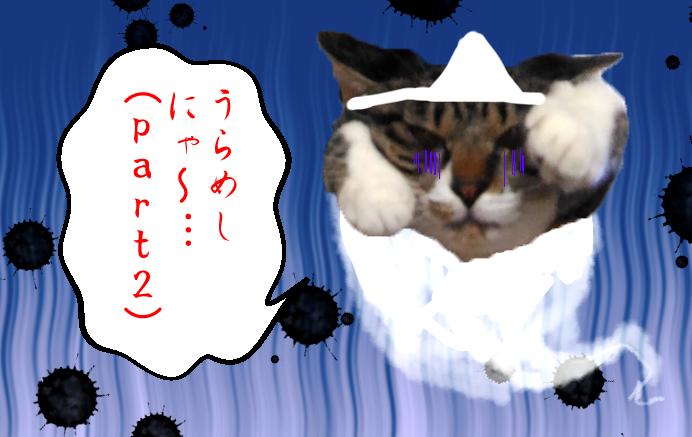 化け猫大福2