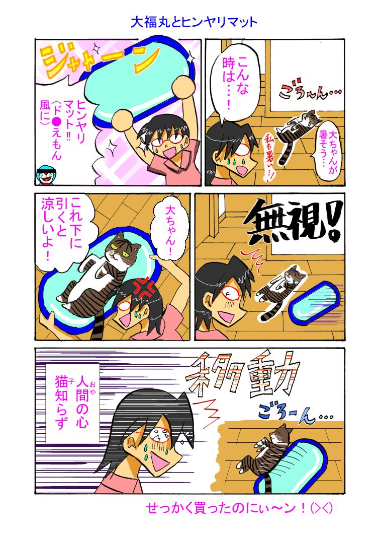 第16話:大福丸とヒンヤリマット