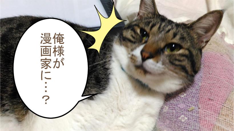 大福丸、漫画家になる