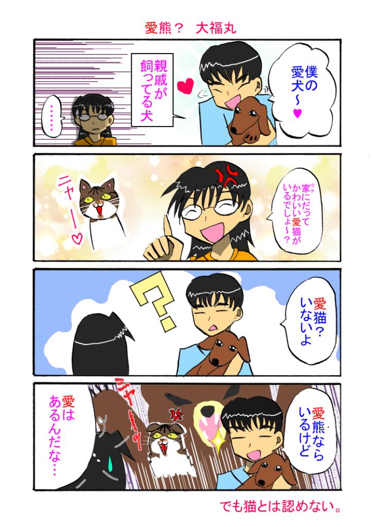 第20話「愛熊? 大福丸」