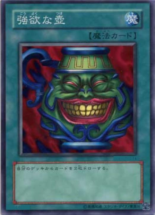 遊戯王カード「強欲な壺」