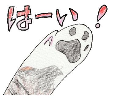 大福丸の足スタンプ