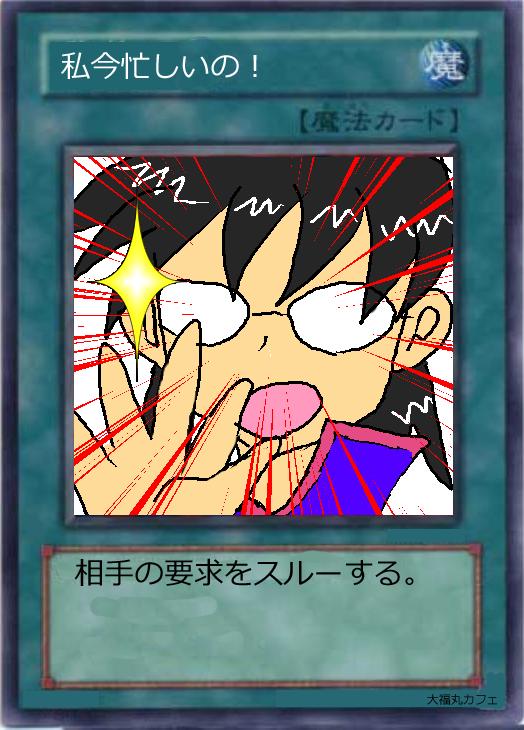 自作魔法カード「私今忙しいの!」