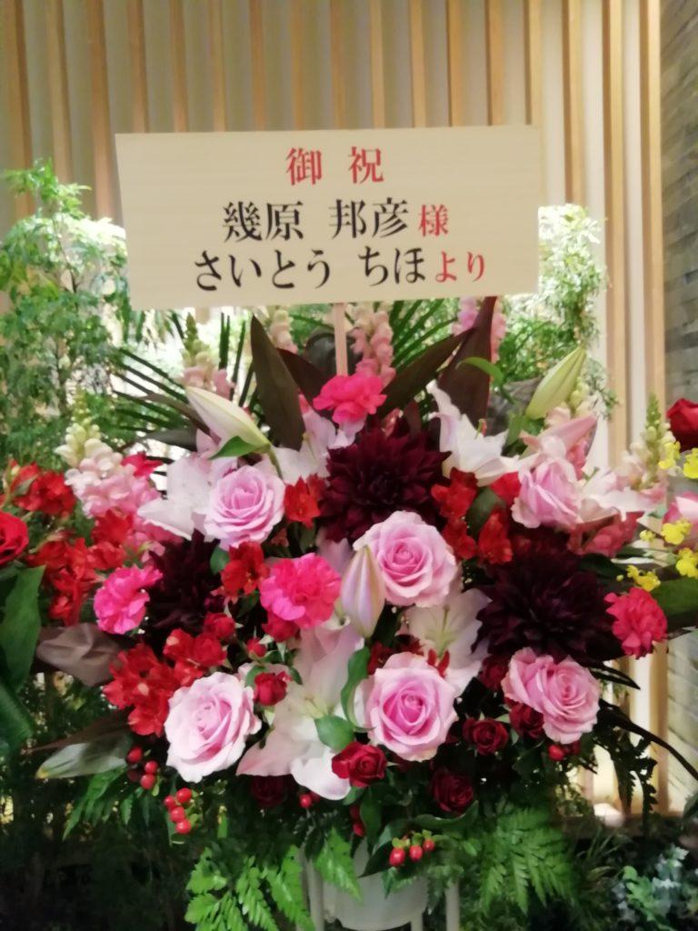 さいとうちほ先生による花束