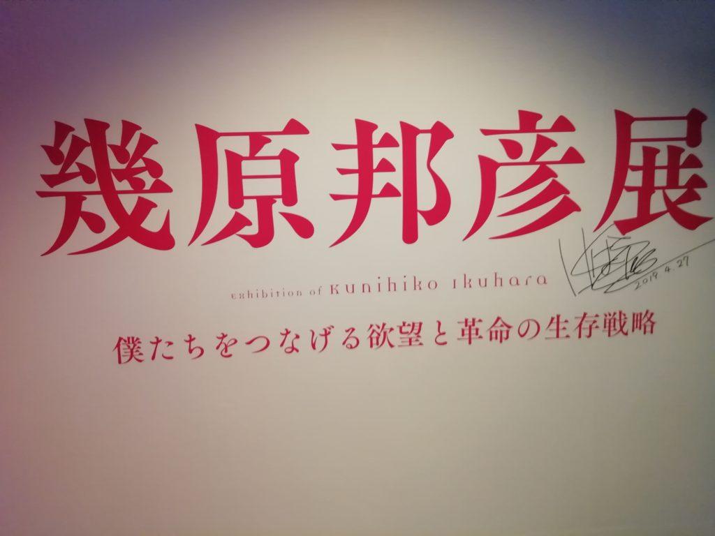 幾原監督のサインが描かれた壁紙