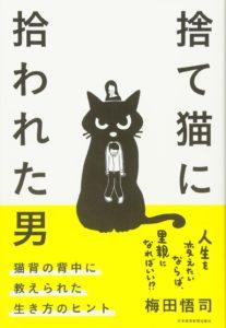 捨て猫に拾われた男表紙