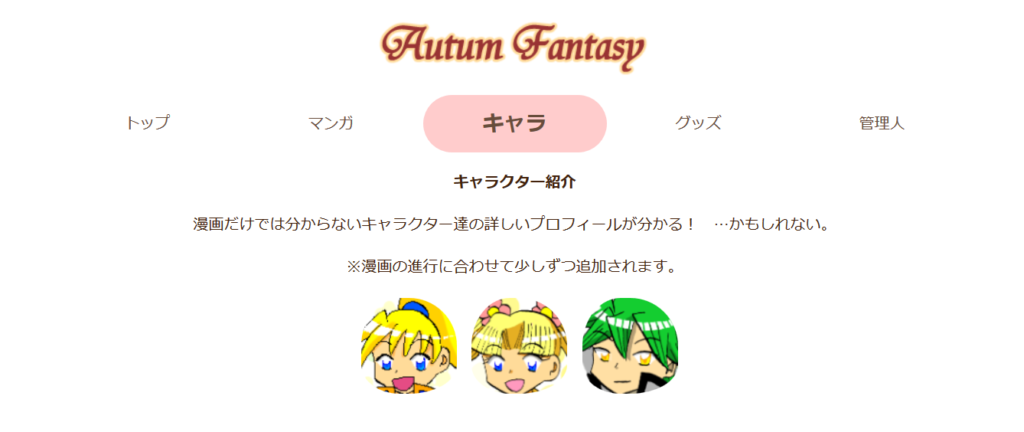 キャラクター紹介ページサンプル画像