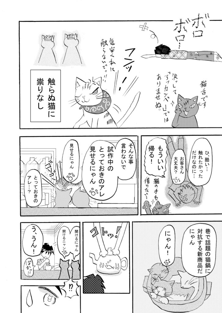 8ページ目