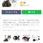 大福丸LINEスタンプ画像