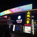 中国のネオン街2