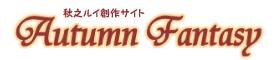 秋之ルイ創作サイトAutumn-Fantasyロゴ