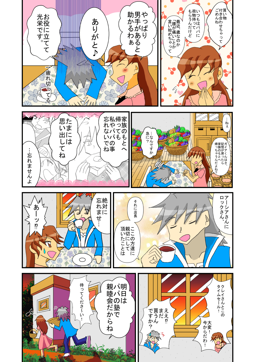 第6話オマケ漫画2